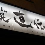 らーめん札幌直伝屋 -