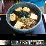 白根庵 - 料理写真:Googleマップのスクリーンショット