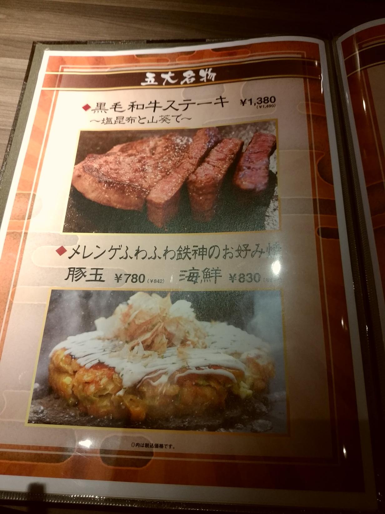 鉄神 四日市駅前店