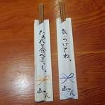 山さん寿司 - 箸袋はそれぞれ違います