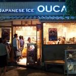 ジャパニーズアイス櫻花 - 恵比寿駅からすぐ、いつも行列!