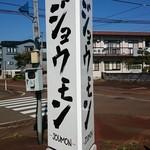 麺縁 ジョウモン -