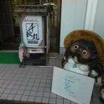千秋丸 - 入口