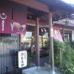 西村清月堂 - 三田で100年近く愛される和菓子店。老舗らしく上品な店構えです。