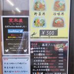 元祖旨辛系タンメン 荒木屋 - 201610