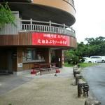 Ishigufu - 外観
