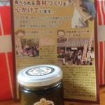 原木しいたけ野呂食品 - 料理写真:『あおさのりと厚木椎茸の宝物』