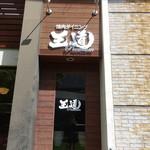 焼肉ダイニング 王道プレミアム - 外観