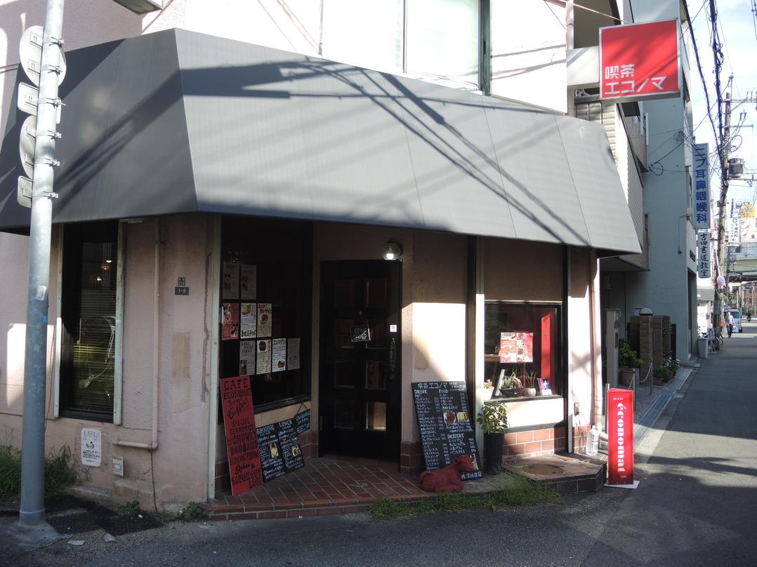 喫茶エコノマ