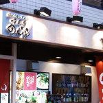 中目黒のむら - ロゴも永田紗戀さんだそうです。