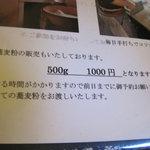 5710463 - 蕎麦粉も販売中