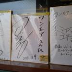 57103913 - マツコ・デラックスさんや神木隆之介さんなどのサイン