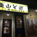 ぱいぱに石垣島 -
