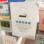 リンガーハット - 時間帯禁煙
