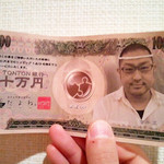 だよね。 - 10万円札、ではなく、大将の顔写真入りサービス券。次回の会計時に使えます。