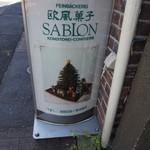 裏サブロン -