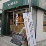 すすむ屋茶店 - ひかり街の中央口にあります。