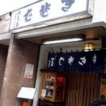 松美家 - お店の外観です