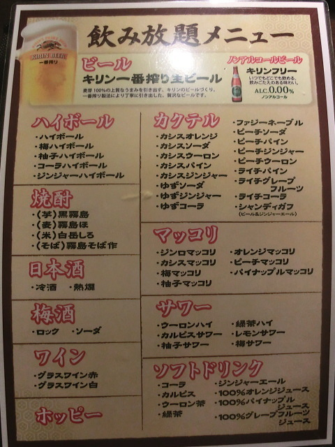 牛豚馬鶏 米子店