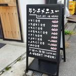 蛇の目鮨 - ランチメニューボード