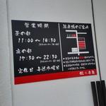 蛇の目鮨 - 蛇の目鮨さんの営業時間と駐車場案内