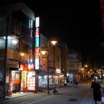唐辛子バル チレデルナ メキシコ - 吉祥寺駅から徒歩4~5分とアクセス良好。飲食店の立ち並ぶ通りにある