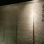 岡北 - 暖簾