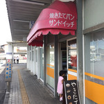 サンドール くすの木 - 店構え(^∇^)