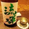 日本酒BAR しじゅうごえん - ドリンク写真: