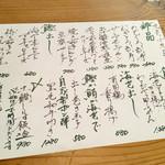 粋季 - この日のお料理メニュー