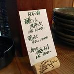 粋季 - オススメ日本酒