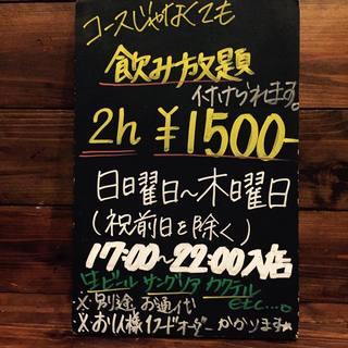 ★カジュアル飲み放題orancio!HAPPYMONDAY!