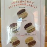 吉田パン - 161002東京 吉田パン亀有本店 お好きな組み合わせで