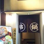 串焼屋ウナチッタ  - 1610 串焼屋 ウナチッタ 入口