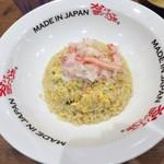 MADE IN JAPAN かにチャーハンの店 - かにかにチャーハン。       税込790円。       美味し。