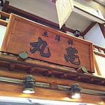 丸亀 - 京都市錦市場内にある蒲鉾屋さん