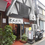 川善 - 精肉店右手の入口