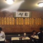 龍朋 - 壁の木札メニュー