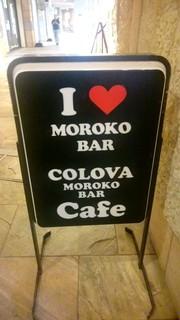 モロコバー - I ♡ MOROKO BAR