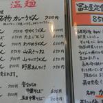 57126650 - 温麺。
