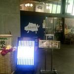 ひびき黒豚劇場 - 東京国際フォーラムの地下1階