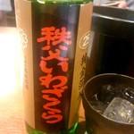 ひびき黒豚劇場 - 秩父いわざくらボトル:3,800円