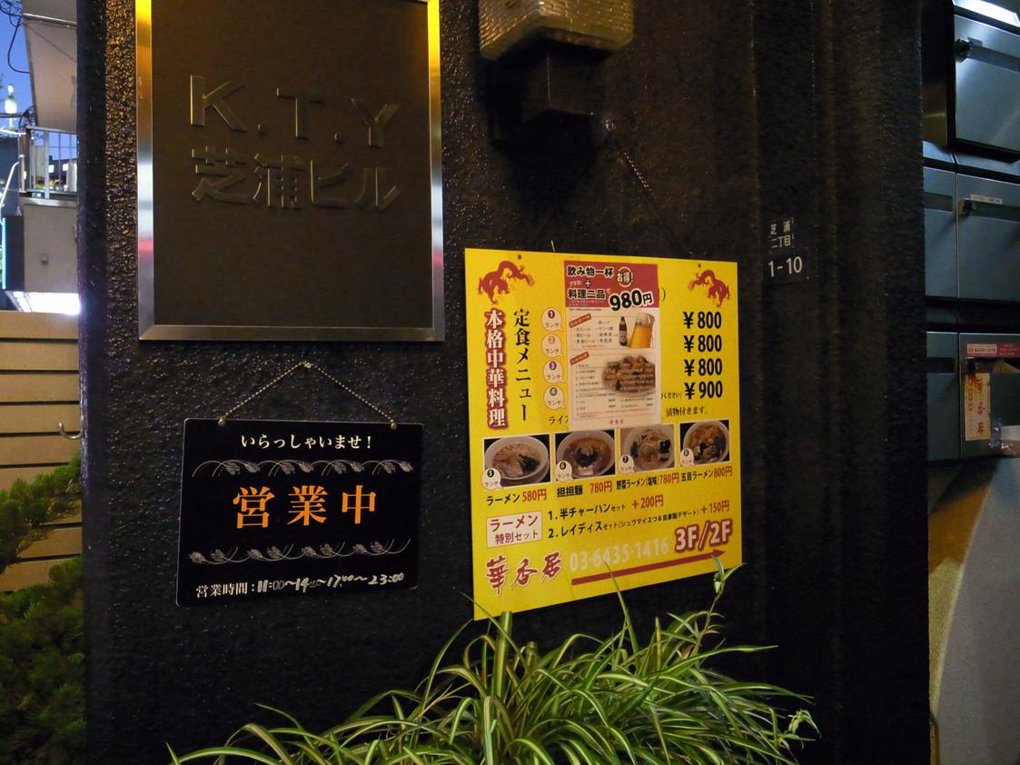 中華名菜館 華香居 芝浦店