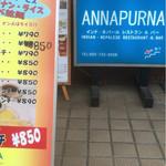 アンナプルナ - 地上部分の店舗入り口