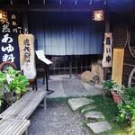 徳兵衛茶屋 - 玄関までのアプローチ。