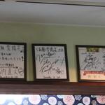 らぁ麺 紫陽花 - 色紙