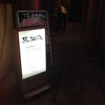 黒猫夜 - 入口の看板