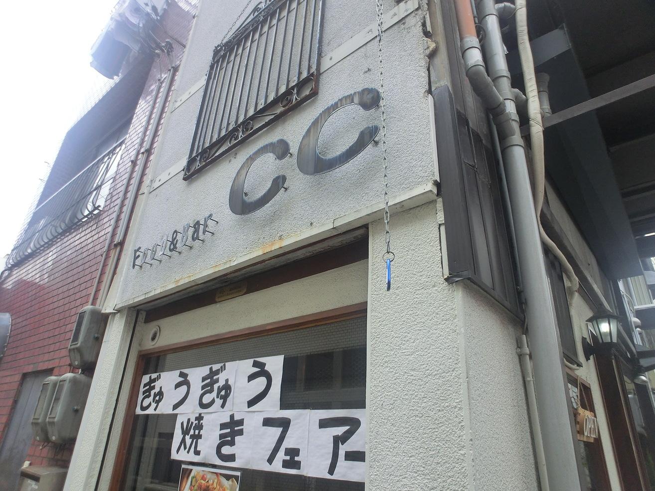 CC name=