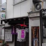 紫明 - 店舗外観