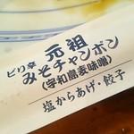 龍々亭 - 箸